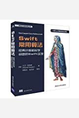 Swift commonly used algorithm Swift implementation of classic computer science problems (mobile development classic series)(Chinese Edition) Paperback