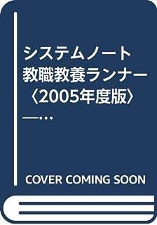 システムノート 教職教養ランナー〈2005年度版〉―学習指導要領一部改正対応版! (教員採用試験シリーズシステムノート)