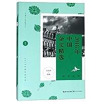 2018年中国杂文精选