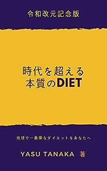 [ヤス タナカ]の令和改元記念版 時代を超える本質のDIET: 令和改元 ダイエット 人生防衛隊 人生設計シリーズ