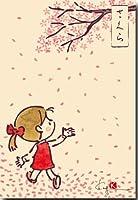 春のポストカード 「さくら」 桜絵葉書