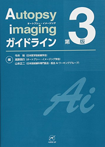 Autopsy imaging ガイドライン【第3版】の詳細を見る