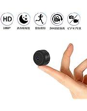 超小型カメラ HD 1080P 隠しカメラ 小型 スパイカメラ 120°広角 暗視機能 長時間録画 監視防犯 動体検知 ペット、子供と高齢者などの監護設備 日本語取扱付き