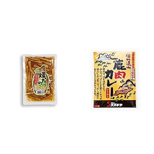 [2点セット] 焼たけのこ(300g)・信州遠山 鹿肉カレー 中辛 (1食分)