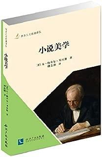 小说美学:如何阅读西方小说名著