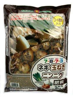 ネギ・玉ねぎ・ニンニクの肥料 5kg