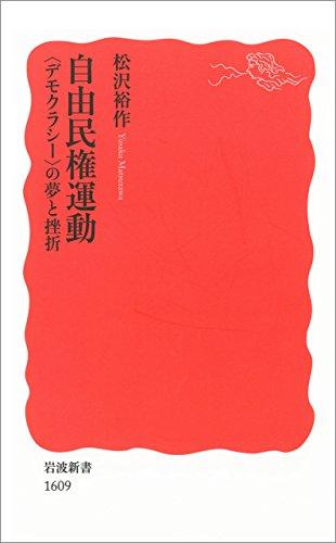 自由民権運動 〈デモクラシー〉の夢と挫折 (岩波新書)