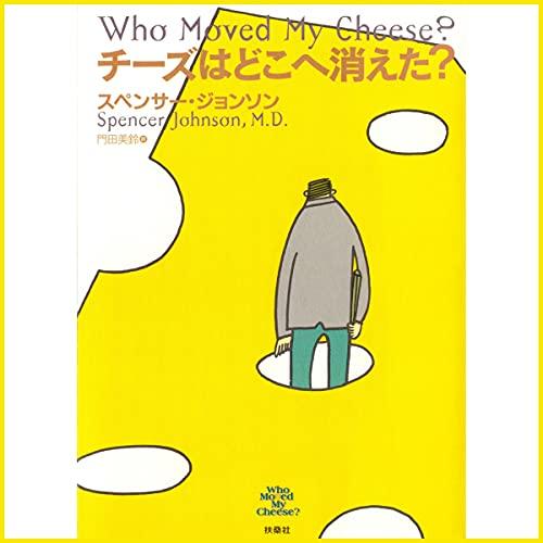 『チーズはどこへ消えた?』のカバーアート
