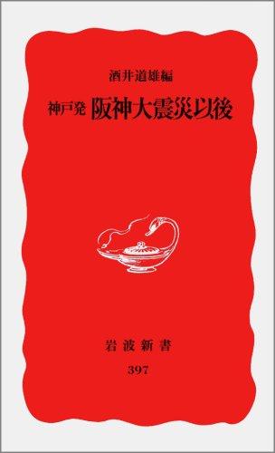 神戸発阪神大震災以後 (岩波新書 新赤版 (397))の詳細を見る