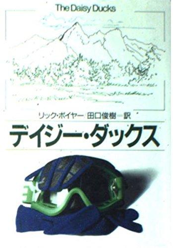デイジー・ダックス (ハヤカワ・ミステリ文庫)