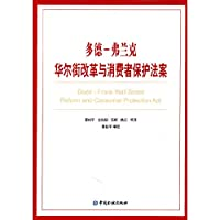 Dodd - Frank Wall Street Reform and Consumer Protection Act(Chinese Edition)