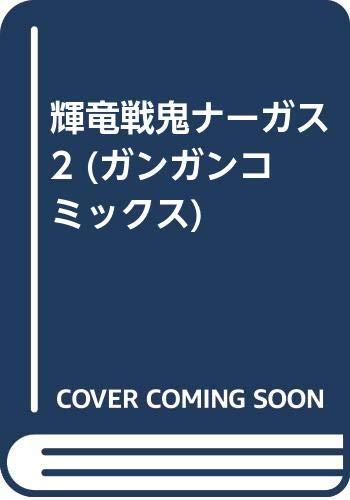 輝竜戦鬼ナーガス 2 (ガンガンコミックス)の詳細を見る