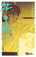 花に染む 7 (クイーンズコミックス)