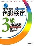 色彩検定3級本試験対策〈2012年版〉