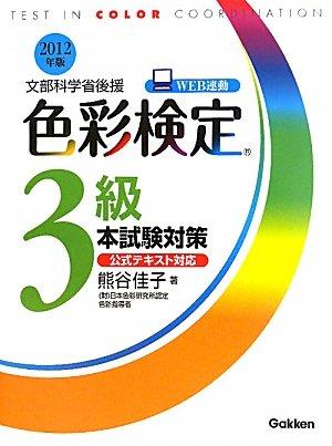 色彩検定3級本試験対策〈2012年版〉の詳細を見る