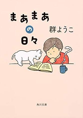 まあまあの日々 (角川文庫)