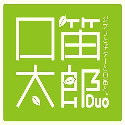 口笛太郎Duo