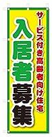 のぼり旗 入居者募集 (W600×H1800)不動産5-17094