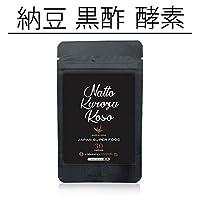 納豆 黒酢 酵素 ダイエットサプリ 免疫力アップ 燃焼系 健康 美容 強力 ファスティング 断食サポート