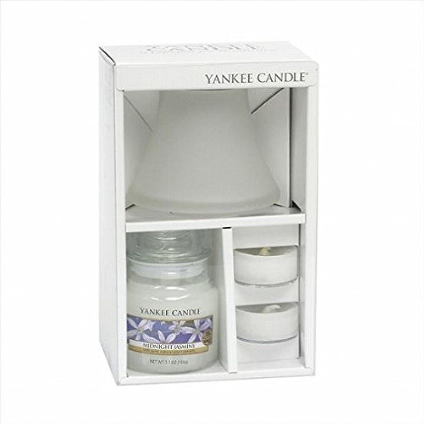 摘む着飾る現実的カメヤマキャンドル(kameyama candle) YANKEE CANDLE ジャーS ネオシェードセット フロスト 「 ミッドナイトジャスミン 」