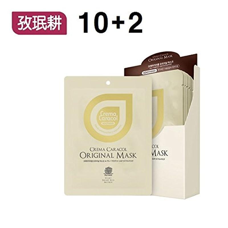 収穫増強する哲学者Jaminkyung Crema Caracol Original Mask 10+2 / ジャミンギョン クレマカラコールオリジナルマスク 10+2 [並行輸入品]