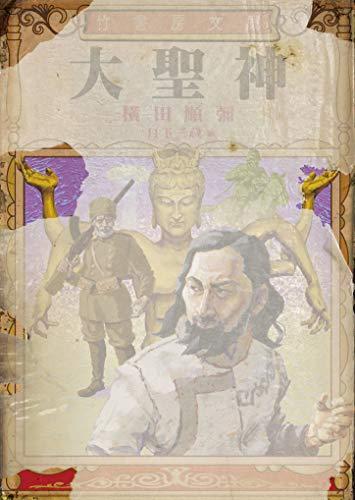 大聖神 (竹書房文庫 よ 2-2)