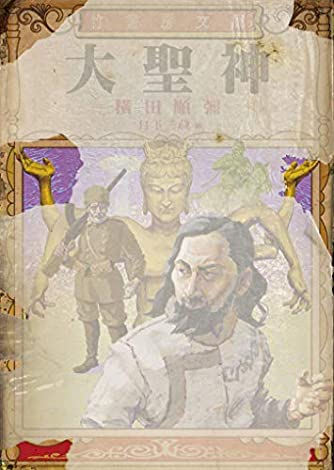 大聖神 (竹書房文庫, よ2-2)