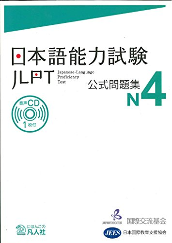 JLPT KOSHIKI MONDAISHU N4