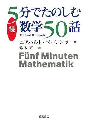 続5分でたのしむ数学50話