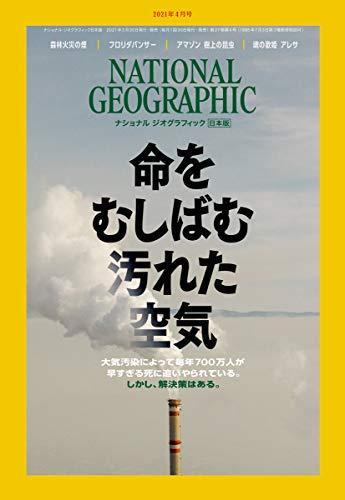 ナショナル ジオグラフィック日本版 2021年4月号[雑誌]