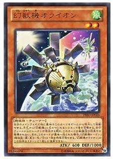 遊戯王  茶 幻獣機オライオン(R)(PRIO-JP026)