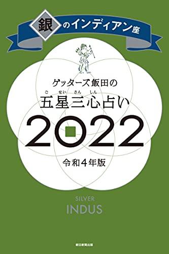 ゲッターズ飯田の五星三心占い 2022 銀のインディアン座