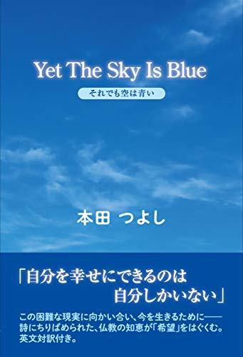 Yet The Sky Is Blue それでも空は青い