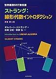 世界標準MIT教科書 ストラング:線形代数イントロダクション