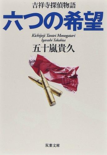 六つの希望 吉祥寺探偵物語 (双葉文庫)