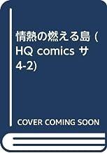 情熱の燃える島 (HQ comics サ 4-2)