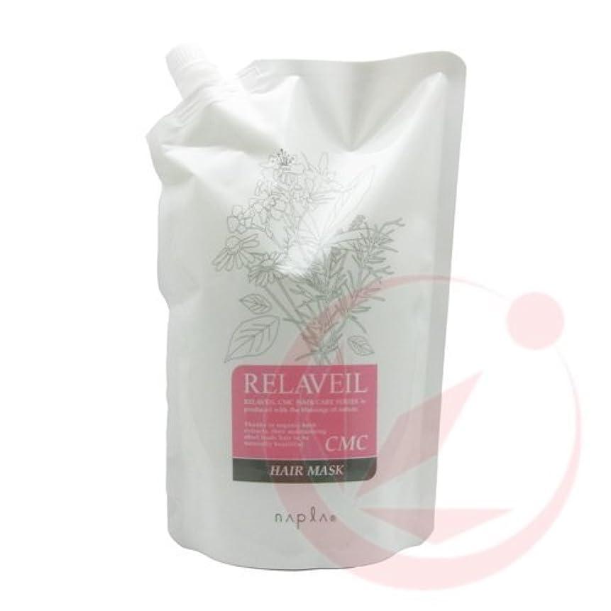 香り降ろす分析するナプラ リラベール CMCヘアマスク(トリートメント) 1000g(業務?詰替用)
