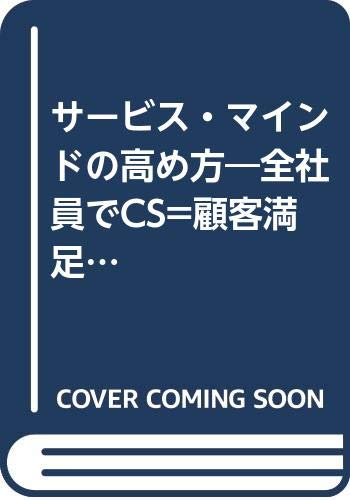 How to improve the service mind - to practice CS = customer satisfaction-oriented employees in all (Basic Series) (1995) ISBN: 4882531070 [Japanese Import]