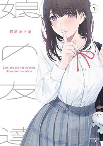 娘の友達(1) (コミックDAYSコミックス)