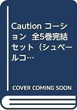 Caution コーション  全5巻完結セット(シュベールコミックス)