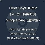 Sing-along 歌詞
