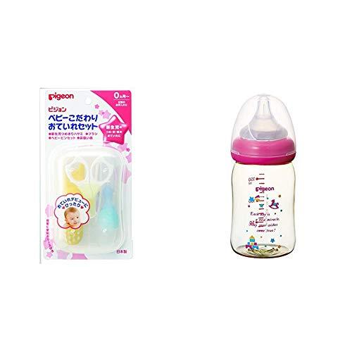 【セット買い】ピジョン ベビーこだわりおていれセット 15108 & 【プラスチック製 160ml】 ピジョン Pigeon 母乳実感 哺乳びん トイボックス柄 0ヵ月から おっぱい育児を確実にサポートする哺乳びん