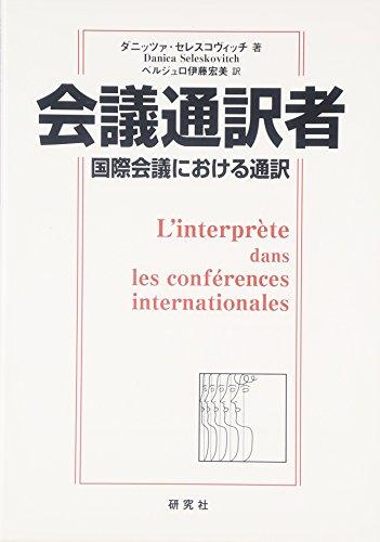 会議通訳者 国際会議における通訳