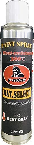 g-select(ジーセレクト)1液耐熱艶消し塗料「MAT.SELET-HEAT COLOR-」スプレー缶 【H-3】ヒートグレー 260ml缶