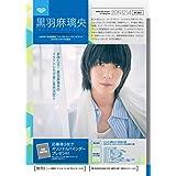 JUNON 黒羽麻璃央 ファースト・トレーディングカード BOX商品 1BOX=12パック72枚入り 全128種類
