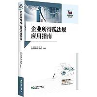 企业所得税法规应用指南 孟佳 文进 郭洪荣 中国市场出版社 9787509214473