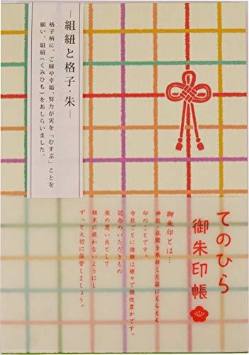 オリエンタルベリー てのひら 御朱印帳 11.3×1.2×16cm 組紐と格子 朱