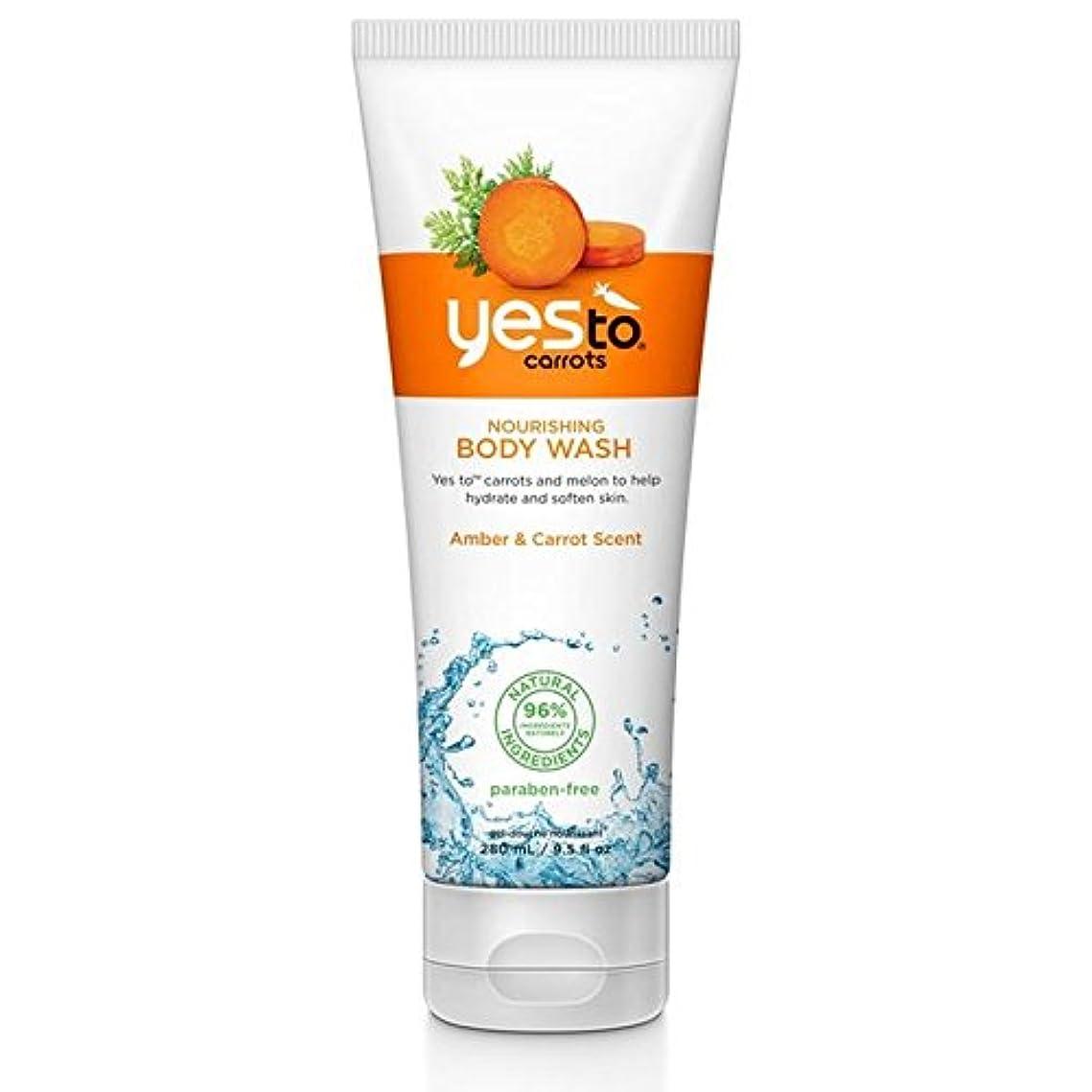 ジュース不良品債務者Yes To Carrots Nourishing Body Wash 280ml - はいボディウォッシュ280ミリリットル栄養ニンジンへ [並行輸入品]
