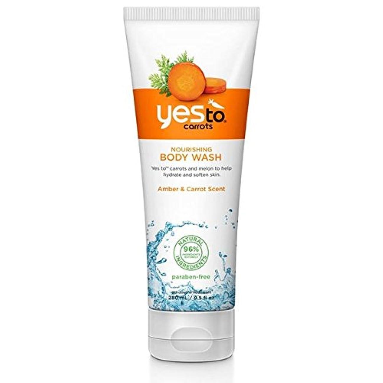 進行中霊対角線はいボディウォッシュ280ミリリットル栄養ニンジンへ x4 - Yes To Carrots Nourishing Body Wash 280ml (Pack of 4) [並行輸入品]