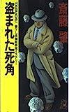 盗まれた死角 (Tokuma novels)